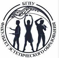 БГПУ - Факультет эстетического образования