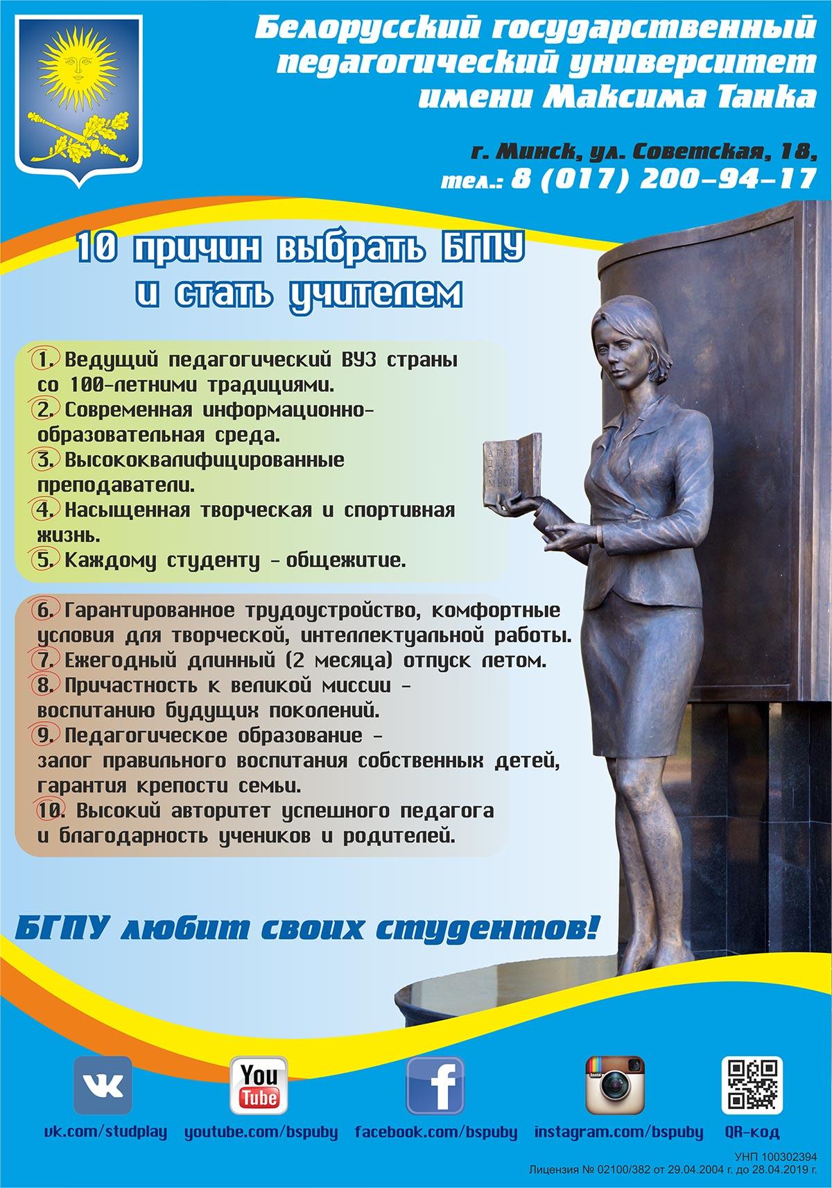 10 причин выбрать БГПУ