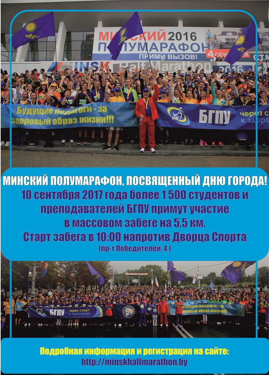 БГПУ на МИНСКом ПОЛУМАРАФОНе в 2016 году